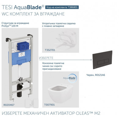 Промо комплект за вграждане Tesi Aquablade T386801/R0121A6