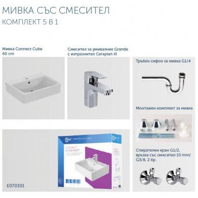 Комплект 5в1 мивка Connect cube 60см  със смесител  E070301