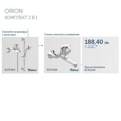 Промо комплект 2в1 ORION BC821AA
