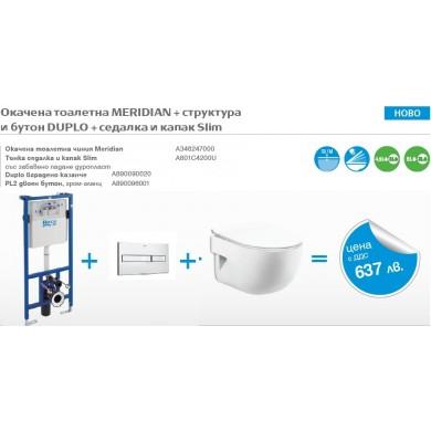 Промо комплект 4в1 Структура Duplo и тоалетна Meridian