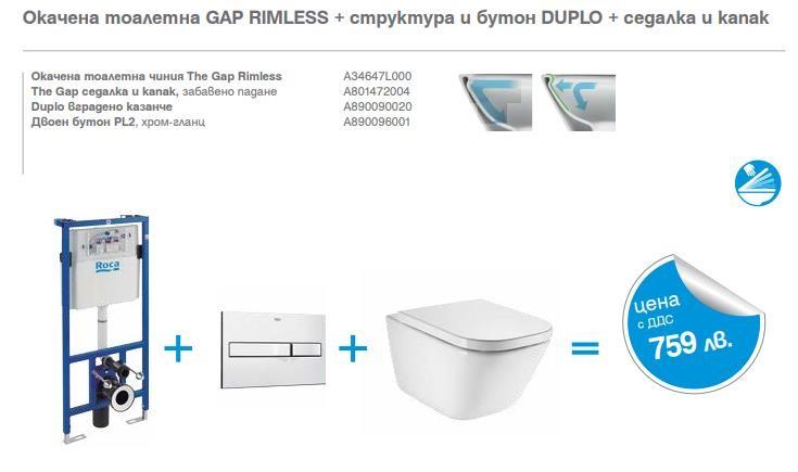 Окачено седало GAP RIMLESS + структура и бутон DUPLO + седалка и капак забавено падане