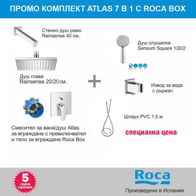Промо комплект Atlas за вграждане с Roca box 910129