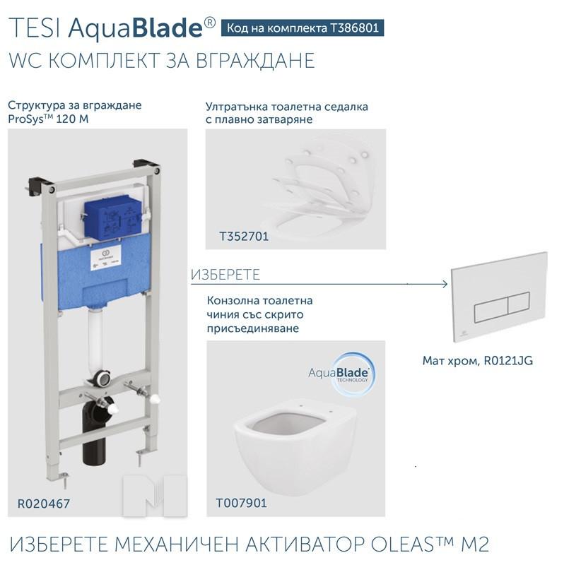 Промо комплект за вграждане Tesi Aquablade T386801/R0121JG