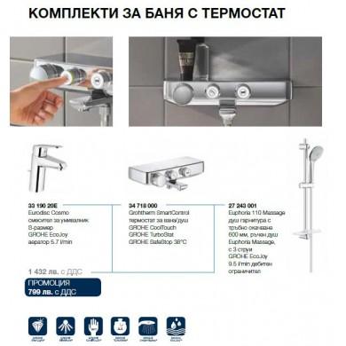 Промо комплект за баня с термостат Grohtherm Smart Control
