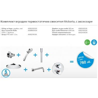 Промо комплект Victoria за вграждане с термостатен смесител