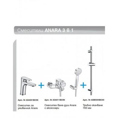 Промо комплект Anara