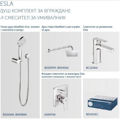 Промо комплект за вграждане ESLA  BD002XC