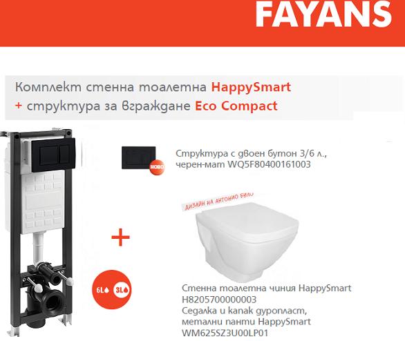 Промо комплект Eco Compact казан+черен бутон+седало HappySmart+капак