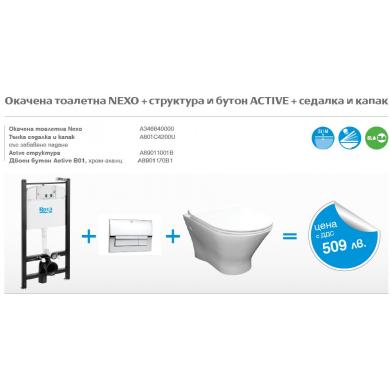 Промо комплект 4в1 Структура Active и тоалетна Nexo