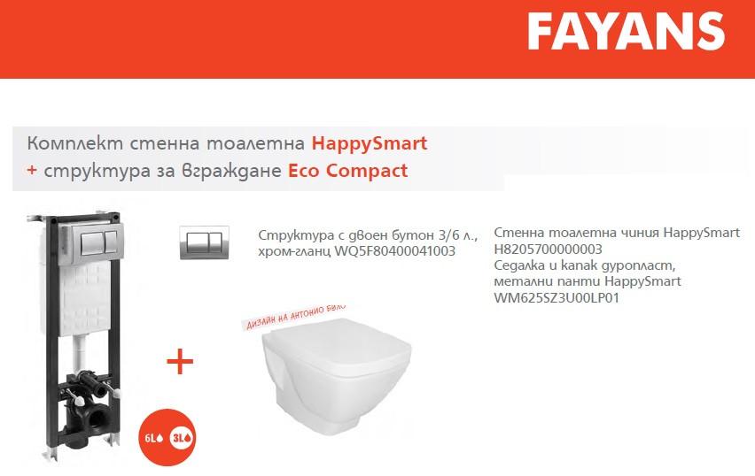 Промо комплект  Eco Compact казан+бутон+седало HappySmart+капак