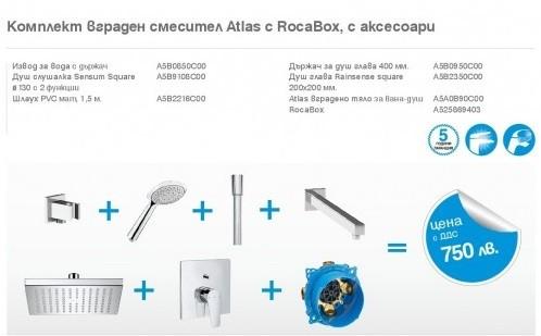 Пром. к-кт Atlas за вграждане с Roca box