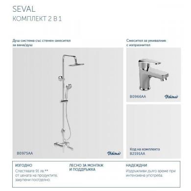 Промо комплект Seva L B2191AA /B0966AA+B0975AA/