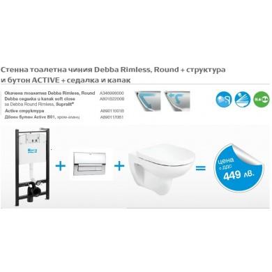 Промо комплект  4в1 Структура Active и тоалетна Debba Round Rimless