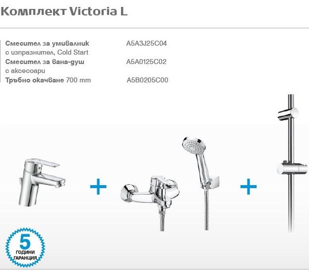 Промо комплект Victoria L с аксесоари 3J25/0125/0205