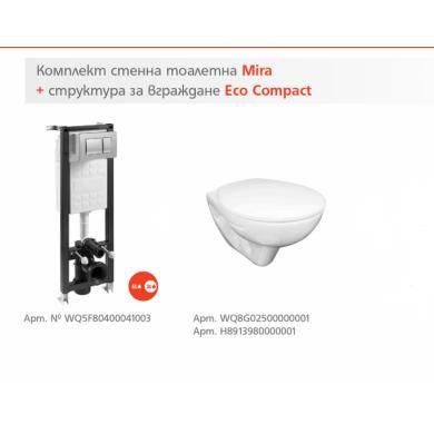 Промо комплект Eco Compact казан+бутон+седало Мира +капак