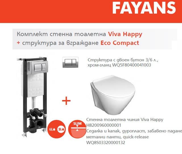 Промо комплект Eco Compact казан+бутон+седало VivaHappy+капак плавно затваряне