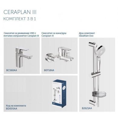 Промо комплект Ceraplan III BD005AA