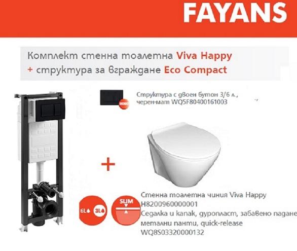 Промо комплект Eco Compact казан+черен бутон+седало VivaHappy+капак плавно затваряне
