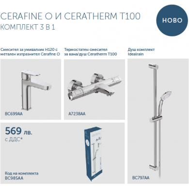 Промо комплект CerathermT100 и Cerafine BC985AA