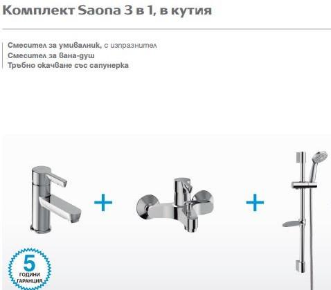 Промо комплект Saona A5D057AC0K