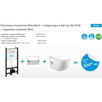 Промо комплект 4в1 Структура Active и тоалетна Meridian