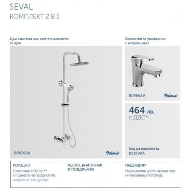 Промо комплект Seva L B2190AA /B0966AA+B0976AA/