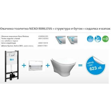 Промо комплект 4в1 Структура Active и тоалетна Nexo Rimless