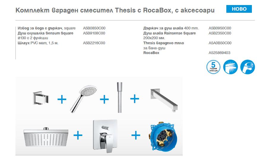 Промо комплект Thesis с Roca box с аксесоари