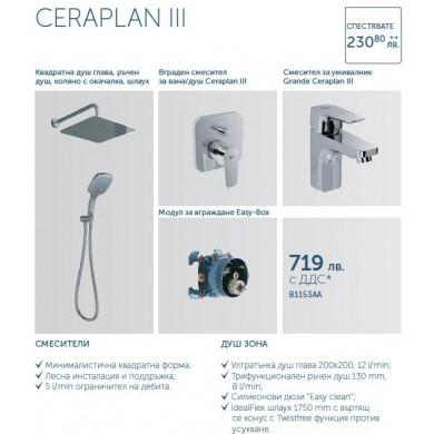 Промо комплект Ceraplan III за вграждане B1153AA