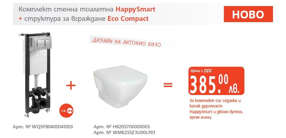 Промo к-кт Eco Compact казан+бутон+седало HappySmart+капак