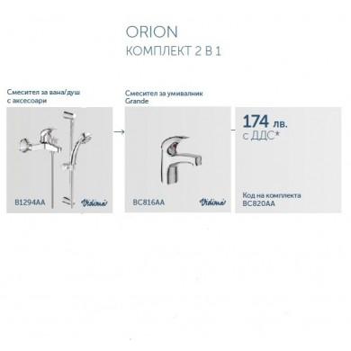 Промо комплект 2в1 ORION BC820AA