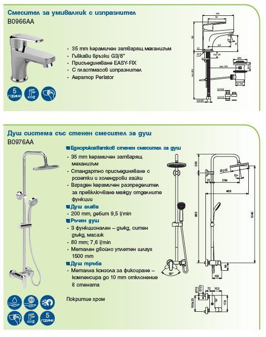Промо комплект Seva L B0966AA+B0976AA + подарък
