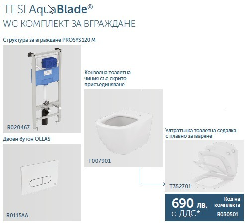 Промо комплект за вграждане Tesi AquaBlade с плавно затваряне