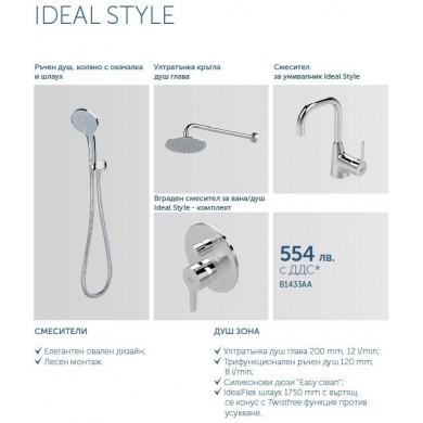 Промо комплект Idealstyle B1433AA