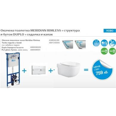 Промо комплект 4в1 Структура Duplo и тоалетна Meridian Rimless